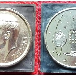 Жетоны, медали и значки - Юрий Гагарин СССР Настольная медаль Звездный, 0