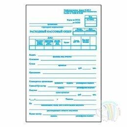 Шланги и комплекты для полива - Бланк «Расходный кассовый ордер» ОФСЕТ 100…, 0