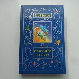 Детская литература - Незнайка на Луне. Носов Н. , 0