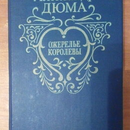 Художественная литература - Александр Дюма. Романы, 0