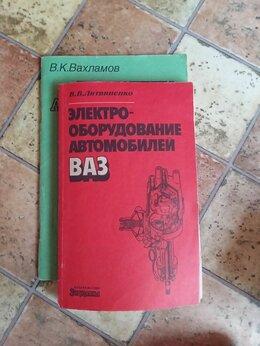 Техническая литература - Книги ваз по ремонту, 0