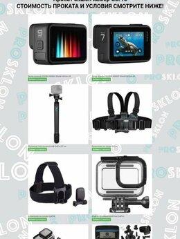 Экшн-камеры - Прокат GoPro 7, 9 аренда экшен камер , 0