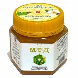 Продукты - Мёд Разнотравье, натуральный Алтайский, Калиняк,…, 0