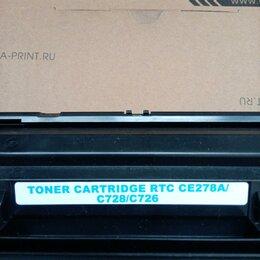 Картриджи - Кар-жи CANON 728 и HP 278 ( 78 A ) полные, 0