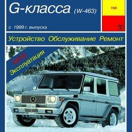 Техническая литература - Книга Mercedes Gelandevagen W463 с 1999 Бен/Диз, 0