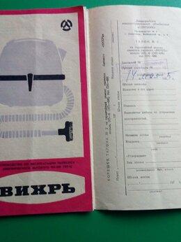 Другое - Паспорт пылесоса Вихрь СССР, 0