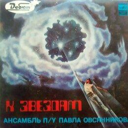 Виниловые пластинки - Раритет-миньон, Ансамбль Павла Овсянникова, 0