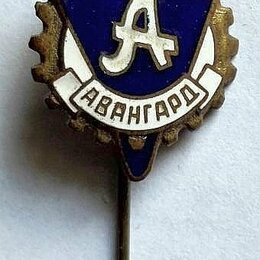 Жетоны, медали и значки - Значок Авангард Членский знак 50-е гг, 0