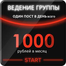 IT, интернет и реклама - Ведение группы СОЦИАЛЬНЫЕ СЕТИ - 1 пост/день за 1000 рублей целый месяц!, 0