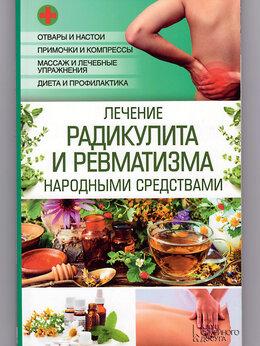 Медицина - Лечение радикулита и ревматизма народными…, 0