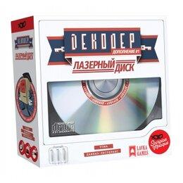 Настольные игры - Декодер Лазерный диск (дополнение), 0