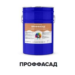 Краски -  Краска для фасадов, шифера, бетона - ПРОФФАСАД…, 0