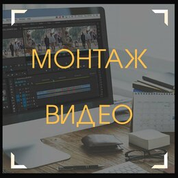 Фото и видеоуслуги - монтаж видео, 0