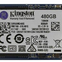 Внешние жесткие диски и SSD - SSD mSATA Kingston UV500 SUV500MS/480G, 0