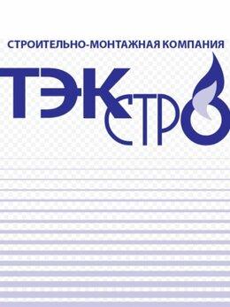 Монтажник - Монтажник строительных лесов и подмостей, 0