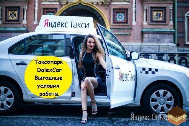 Водитель Яндекс Go Такси - Водители, фото 0