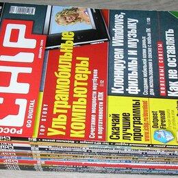 Журналы и газеты - Журнал CHIP. 2006 год. Все 12 номеров. 2006 г., 0