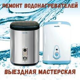 Ремонт и монтаж товаров - Ремонт электрических водонагревателей на дому, 0