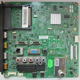 Запчасти к аудио- и видеотехнике - Материнские (Main) платы для телевизоров Samsung - LG, 0
