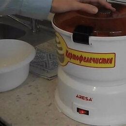 Прочая техника - Электрический нож для овощей овощечистка картофелечистка Aresa P 01, 0