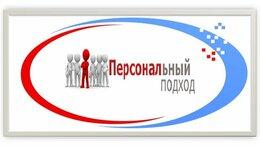 """Грузчик - ООО """"Сервисная Компания """"Персональный подход"""", 0"""