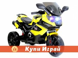 Электромобили - Детский трицикл, 0
