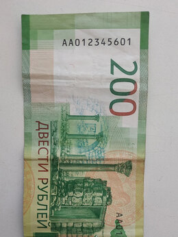 Банкноты - Купюра с красивым номером 012345601, 0