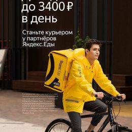 Курьеры - Курьер  к партеру сервиса Яндекс Еда, 0