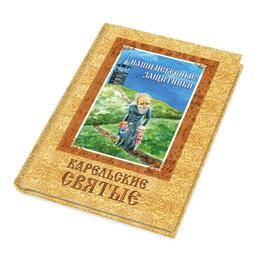 """Детская литература - Книга для  семейного чтения """"Наши небесные…, 0"""