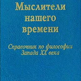Словари, справочники, энциклопедии - Мыслители нашего времени. Справочник по философии, 0