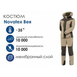 Зимние комплекты - Женский зимний костюм Novatex Вея, 0