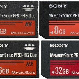 Карты памяти - Memory Stick Pro Duo от 1 Gb до 16 gb, 0