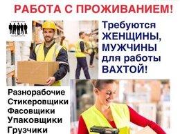 Рабочие - Упаковщик/ца(Вахта), 0