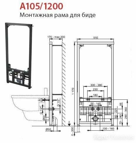 Инсталляция Alcaplast A105/1120 для биде Черный по цене 9800₽ - Комплектующие, фото 0