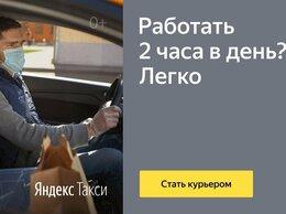 Курьер - Водитель-курьер Яндекс.Pro, 0