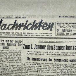 Журналы и газеты - немецкая Газета Nachrichten 13.12.1931 (Нахрихтен номер от 13 декабря 1931 г.)  , 0