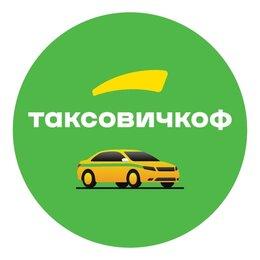 Водитель - Таксовичкоф Правый Берег, 0