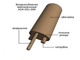 Воздухоотводчики - Воздухосборник вертикальный А1И 021.000 Серия…, 0