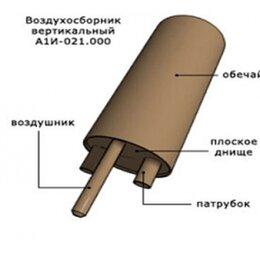 Воздухоотводчики - Воздухосборник вертикальный А1И 021.000 Серия 5.903-20 выпуск 1, 0