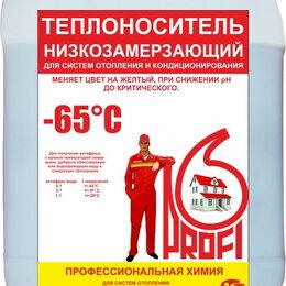 Теплоноситель - Теплоноситель Profi 65 200 л, 0