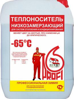Теплоноситель - Теплоноситель Profi 65 50 л, 0