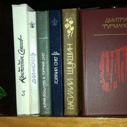 Художественная литература - Проза советских писателей.Классика  ( изданные в 80-85 гг) Твердый переплет, 0