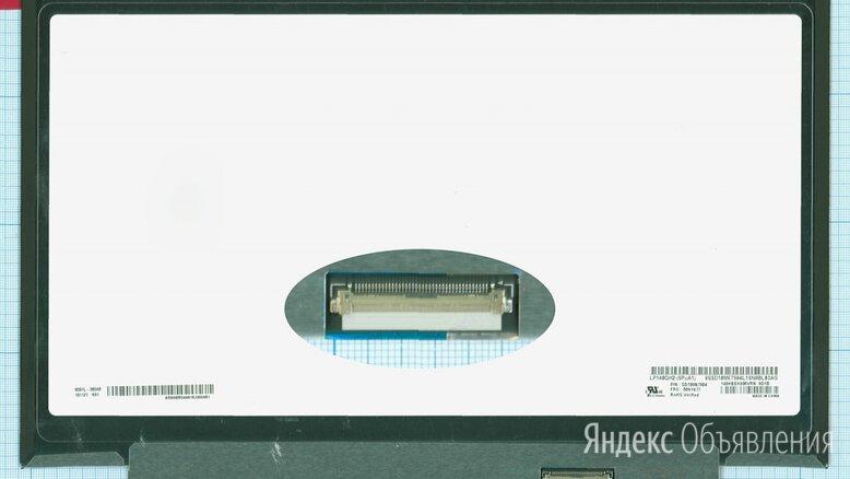 Матрица LP140QH2(SP)(A1) по цене 7770₽ - Мониторы, фото 0