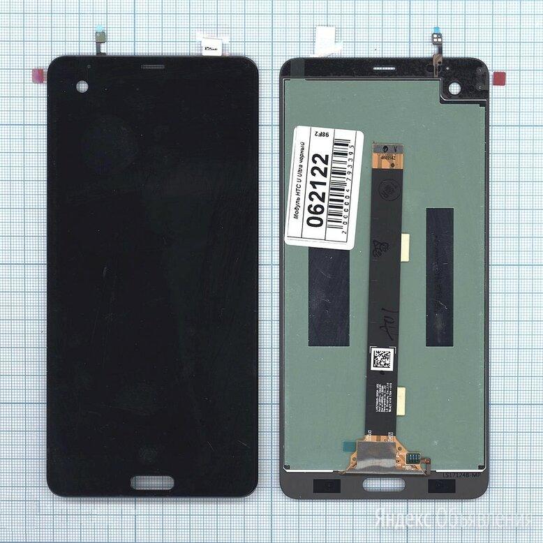 Модуль - для HTC U Ultra черный по цене 1610₽ - Дисплеи и тачскрины, фото 0