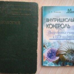 Наука и образование - БИОЛОГИЯ-Учебник и пособие для учащихся., 0