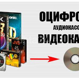 Фото и видеоуслуги - Оцифровка видеокассет, 0
