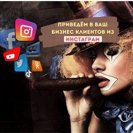 IT, интернет и реклама - Продвижение, бизнеса, в инстаграм, smm, смм,…, 0