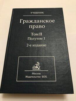 Юридическая литература - Учебник.Гражданское право,том2,полутом1, 0