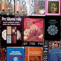 Дом, семья, досуг - Книги по вязанию, плетению и макраме, 0