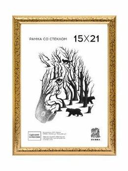 Фоторамки - Рамка 15*21 пластик золото Zebra арт. 509 /25, 0